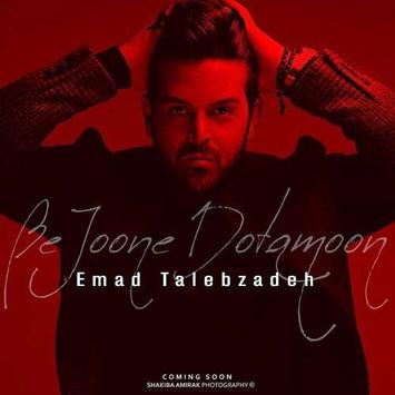 دانلود آهنگ جدید عماد طالب زاده به نام به جون دوتامون Emad Talebzade Called Be Joone Dotamoon