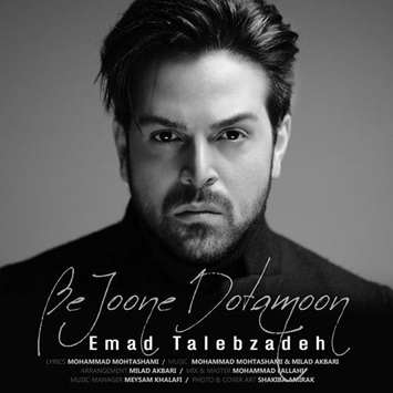 دانلود آهنگ جدید عماد طالب زاده به نام به جون دوتامون Emad Talebzadeh Be Joone Dotamoon