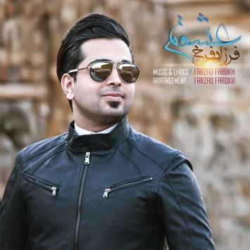 دانلود آهنگ جدید فرزاد فرخ به نام عشقم Farzad Farokh Called Eshgham