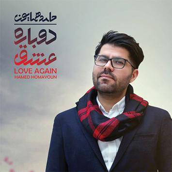 Hamed Homayoun Dobareh Eshgh - دانلود آهنگ حامد همایون به نام دیوونگی