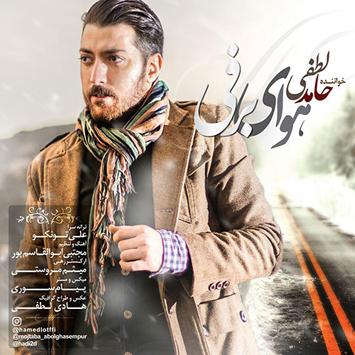 Hamed Lotfi Havaye Barfi - دانلود آهنگ جدید حامد لطفی به نام هوای برفی