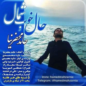 دانلود آهنگ جدید حامد محضرنیا به نام حال خوب شمال Hamed Mahzarnia Called Hale Khoobe Shomal