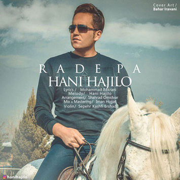 دانلود آهنگ جدید هانی حاجیلو به نام رد پا Hani Hajilo Rade Pa