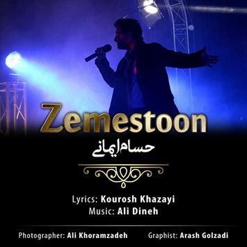 دانلود آهنگ جدید حسام ایمانی به نام زمستون Hesam Imani Zemestoon