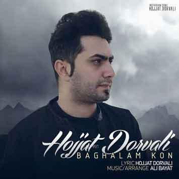 دانلود آهنگ جدید حجت درولی به نام بغلم کن Hojjat Dorvali Called Baghalam Kon