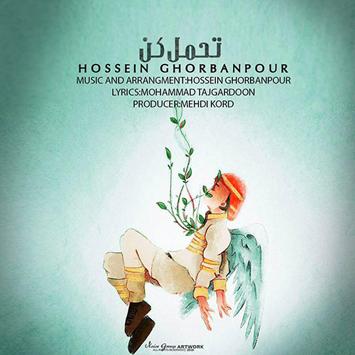 دانلود آهنگ جدید حسین قربانپور به نام تحمل کن Hossein Ghorbanpour Tahamol Kon