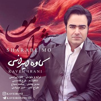 آهنگ شراب مو از کاوه ایرانی