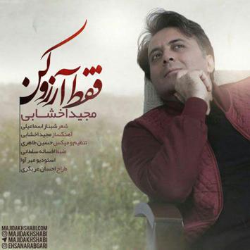 دانلود آهنگ جدید مجید اخشابی به نام فقط آرزو کن Majid Akhshabi Faghat Arezoo Kon