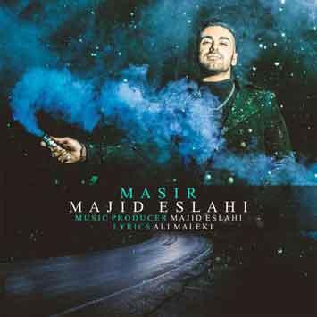 دانلود آهنگ جدید مجید اصلاحی به نام مسیر Majid Eslahi Called Masir