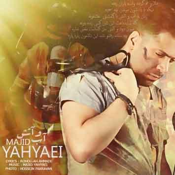 دانلود آهنگ جدید مجید یحیایی به نام آب و آتش Majid Yahyaei Abo Atash 1