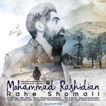 دانلود آهنگ جدید محمد رشیدیان به نام راه شمالی