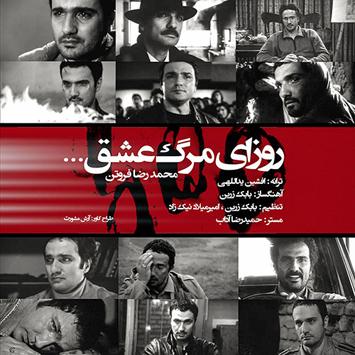 دانلود آهنگ جدید محمدرضا فروتن به نام روزای مرگ عشق
