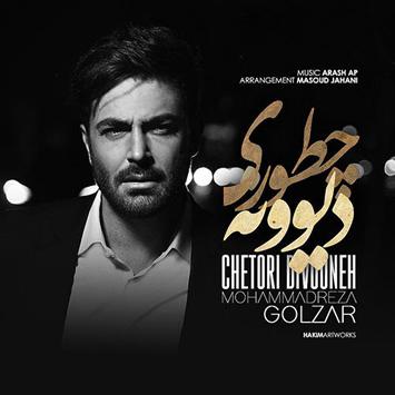 دانلود آهنگ جدید محمدرضا گلزار به نام چطوری دیوونه Mohammadreza Golzar Chetori Divooneh