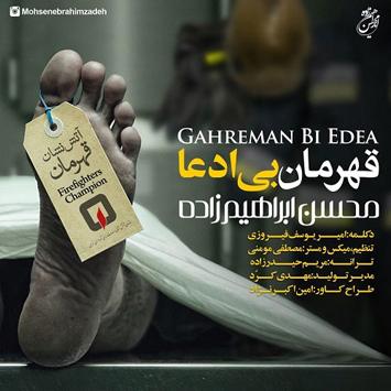 دانلود آهنگ جدید محسن ابراهیم زاده به نام قهرمان بی ادعا Mohsen Ebrahimzadeh Gahreman Bi Edea