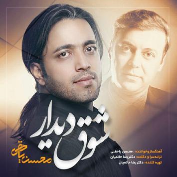دانلود آهنگ جدید محسن یاحقی به نام شوق دیدار Mohsen Yahaghi Shoghe Didar Ft Dr Reza Hatamian