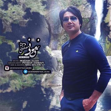دانلود آهنگ جدید مصطفی فتاحی به نام نمی مونی Mostafa Fattahi Nemimoni