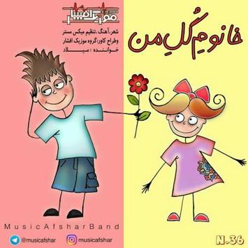 دانلود آهنگ جدید موزیک افشار به نام خانوم گل من Music Afshar Khanoome Gole Man