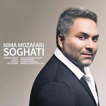 دانلود آهنگ جدید نیما مظفری به نام سوغاتی Nima Mozafari Called Soghati