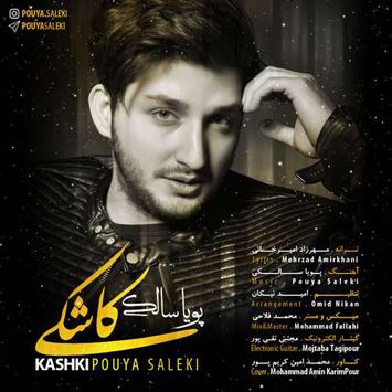 دانلود آهنگ جدید پویا سالکی به نام کاشکی Pouya Saleki Called Kashki
