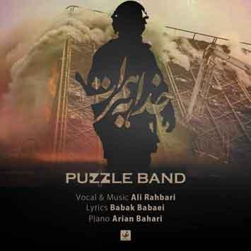 دانلود آهنگ جدید پازل باند به نام خدا به همراهت Puzzle Band Called Khoda Be Hamrat