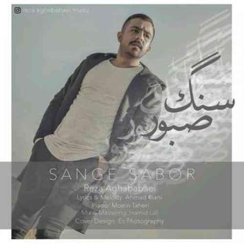 دانلود آهنگ جدید رضا آقابابایی به نام سنگ صبور Reza Aghababaei Sange Sabor