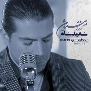 دانلود آهنگ جدید سعید سام به نام مرز زمستون Saeid Sam Called Marze Zemestoon