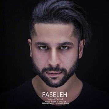 دانلود آهنگ جدید شایان فرهادی به نام فاصله Shayan Farhadi Called Faseleh