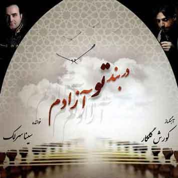 Sina Sarlak Called Dar Bande To Azadam 1 - دانلود آهنگ جدید سینا سرلک به نام در بند تو آزادم