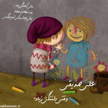 دانلود آهنگ علی صدیقی به نام وقتی دلتنگی زیاد sakha301