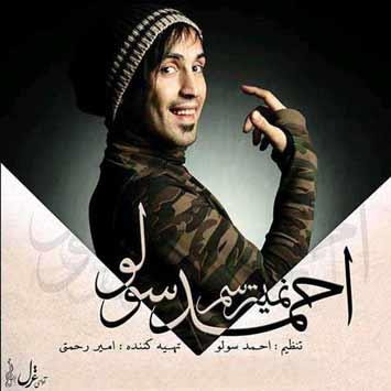 Ahmad Solo Nemitarsam - دانلود آهنگ جدید احمد سلو به نام نمیترسم