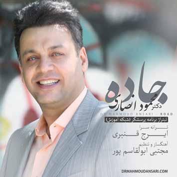 دانلود آهنگ جدید محمود انصاری به نام جاده Dr Mahmoud Ansari Jade