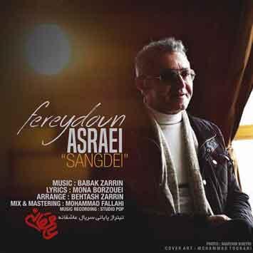 دانلود آهنگ تیتراژ سریال عاشقانه از فریدون آسرایی با لینک مستقیم Fereydoun Asraei Sangdel