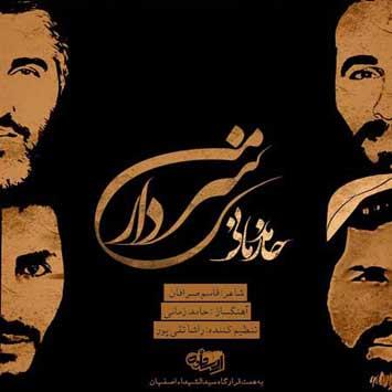دانلود آهنگ جدید حامد زمانی به نام سردار من Hamed Zamani Sardare Man