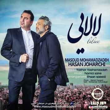 دانلود آهنگ جدید حسن جوهرچی و مسعود محمدزاده به نام لالایی Hasan Joharchi Lalaee Ft Masoud Mohamadzadeh