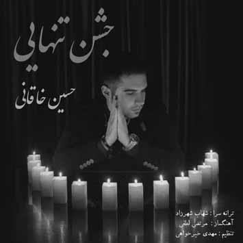 دانلود آهنگ جدید حسین خاقانی به نام جشن تنهایی Hossein Khaghani Jashne Tanhaee