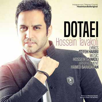دانلود آهنگ جدید حسین توکلی به نام دوتایی Hossein Tavakoli Dotaei