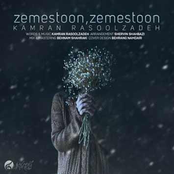 دانلود آهنگ جدید کامران رسول زاده به نام زمستون زمستون Kamran Rasoolzadeh Zemestoon Zemestoon