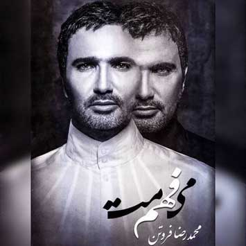 دانلود آهنگ جدید محمدرضا فروتن به نام میفهممت Mohammadreza Foroutan Called Mifahmamet