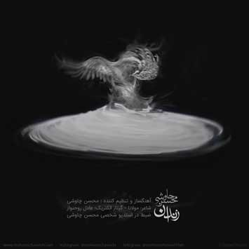 Mohsen Chavoshi Prison - دانلود آهنگ محسن چاوشی به نام زندان