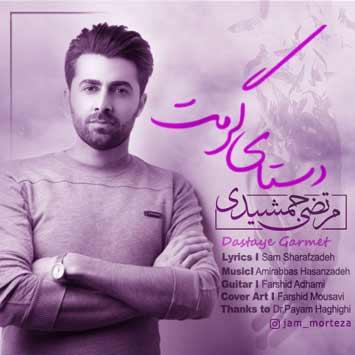 دانلود آهنگ جدید مرتضی جمشیدی به نام دستای گرمت Morteza Jamshidi Dastaye Garmet
