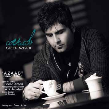 دانلود آهنگ جدید سعید اظهری به نام عذاب Saeed Azhari Azaab