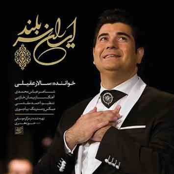 دانلود آهنگ جدید سالار عقیلی به نام ایران سربلند Salar Aghili Called Irane Sarboland
