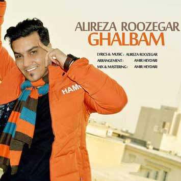 دانلود آهنگ جدید علیرضا روزگار به نام قلبم Alireza Roozegar Ghalbam