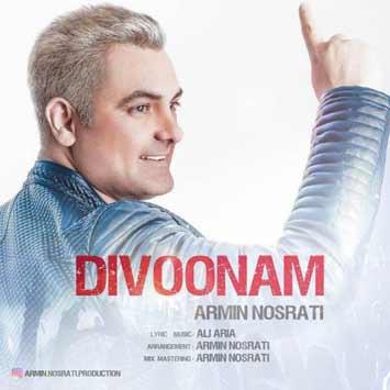 دانلود آهنگ جدید آرمین نصرتی به نام دیوونم Armin Nosrati Called Divoonam