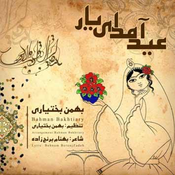دانلود آهنگ جدید بهمن بختیاری به نام عید آمد ای یار