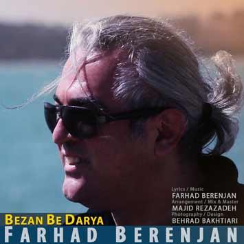 دانلود آهنگ جدید فرهاد برنجان به نام بزن به دریا Farhad Berenjan Bezan Be Darya