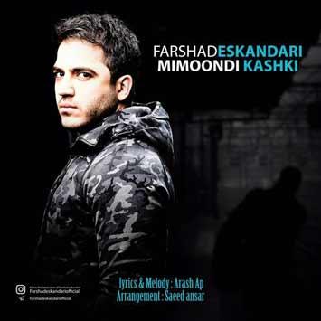دانلود آهنگ جدید فرشاد اسکندری به نام میموندی کاشکی Farshad Eskandari Called Mimoondi Kashki