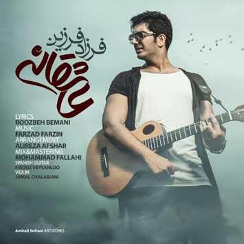 Farzad Farzin – Asheghane - دانلود آهنگ جدید فرزاد فرزین به نام عاشقانه