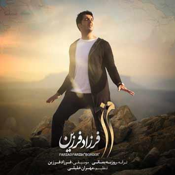 دانلود آهنگ جدید فرزاد فرزین به نام مرز Farzad Farzin Marz