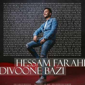 دانلود آهنگ جدید حسام فرحی به نام دیوونه بازی Hessam Farahi Divone Bazi